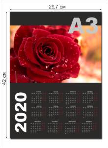 календарь-плакат А3