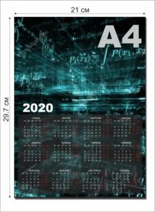 календарь-плакат А4