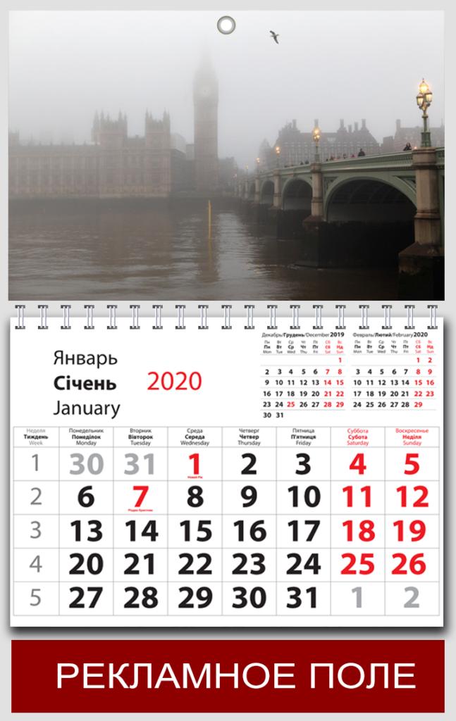 квартальный календарь мини (сетка 3 в 1 + 1 рекламное поле)